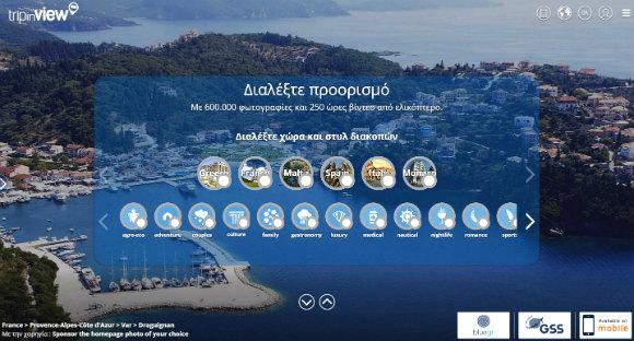 Hotels zoeken en boeken met een helikopter in Griekenland, Italië en Spanje