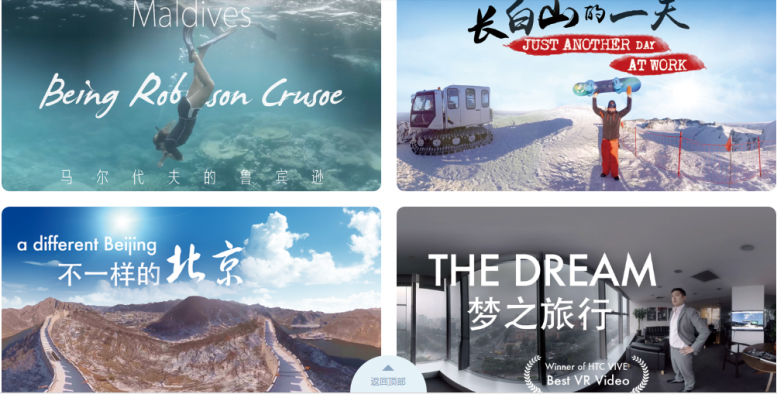 Lessen voor Europa: Chinees virtual reality shopping platform voor travel: Zanadu Travel VR